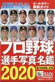 2020プロ野球選手写真名鑑 2020年 03月号 [雑誌]