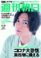 週刊朝日 2020年 3/13 増大号【表紙:加藤シゲアキ】