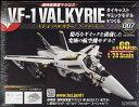 週刊 超時空要塞マクロス VF-1 バルキリーをつくる 20...