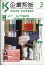 企業診断 2020年 03月号 [雑誌]