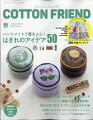 Cotton friend (コットンフレンド) 2020年 03月号 [雑誌]