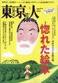 東京人 2020年 03月号 [雑誌]