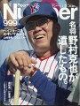 Sports Graphic Number (スポーツ・グラフィック ナンバー) 2020年 3/26号 [雑誌]