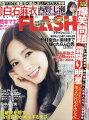 FLASH (フラッシュ) 2020年 3/3号 [雑誌]
