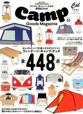 キャンプ・グッズ・マガジン Vol.3 (ATMムック)