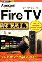 Amazon Fire TV完全大事典 Fire TV「4K・HDR対応」 Fire TV (今すぐ使えるかんたんPLUS+) [ リンク...