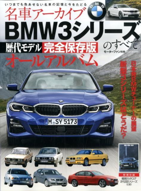 BMW3シリーズのすべて画像