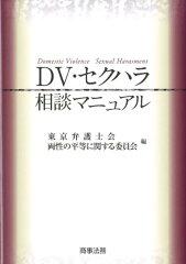 【送料無料】DV・セクハラ相談マニュアル [ 東京弁護士会 ]