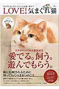 【楽天ブックスならいつでも送料無料】LOVE!気まぐれ猫