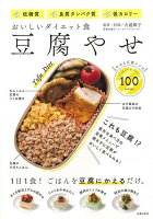 【バーゲン本】豆腐やせ