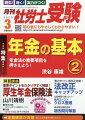 月刊 社労士受験 2020年 03月号 [雑誌]