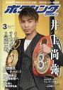 ボクシングマガジン 2020年 03月号 [雑誌]