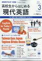 NHKラジオ 高校生からはじめる「現代英語」 2020年 03月号 [雑誌]