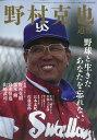 週刊ベースボール増刊 野村克也 追悼号 2020年 3/31号 [雑誌]