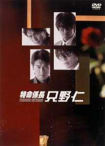 【送料無料】【複数購入+300ポイント】特命係長 只野仁 DVD-BOX [ 高橋 克典[主演] ]
