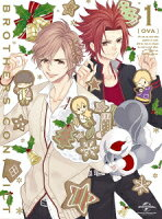 OVA『BROTHERS CONFLICT』第1巻「聖夜」