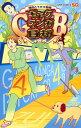 ギャグマンガ日和GB 4 増田こうすけ劇場 (ジャンプコミックス) [ 増田 こうすけ ]