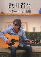 浜田省吾ギター・ソロ曲集