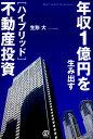 年収1億円を生み出す「ハイブリッド」不動産投資 [ 生形大