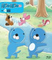 ぼのぼの 4【Blu-ray】