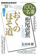 【送料無料】100分de名著(2013年10月)