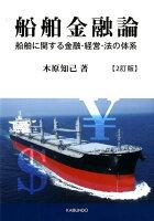 船舶金融論2訂版