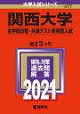 関西大学(全学部日程・共通テスト併用型入試) 2021年版;No.477 (大学入試シリーズ) [ 教学社編集部 ]