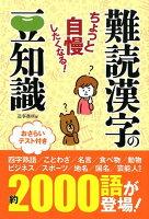 難読漢字の豆知識