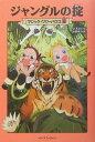 【送料無料】ジャングルの掟
