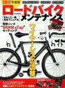 ロードバイク・メンテナンス(2017年度版) まるごと一冊完全マニュアル (M.B.MOOK)