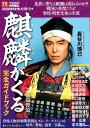 NHK大河ドラマ「麒麟がくる」完全ガイドブック (TOKYO NEWS MOOK TVガイド特別編集)