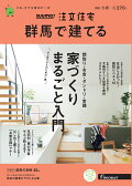 SUUMO注文住宅 群馬で建てる 群馬で建てる2021冬春号 [雑誌]