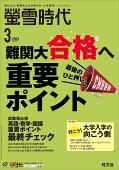 螢雪時代 2021年 03月号 [雑誌]