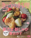 NHK きょうの料理 2021年 03月号 [雑誌]