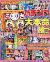 パチンコオリジナル実戦術 2021年 03月号 [雑誌]