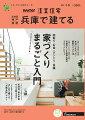 SUUMO注文住宅 兵庫で建てる 2021冬春号 [雑誌]