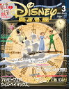 Disney FAN (ディズニーファン) 2021年 03月号 [雑誌]
