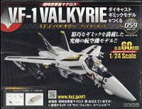 週刊 超時空要塞マクロス VF-1 バルキリーをつくる 2021年 3/24号 [雑誌]