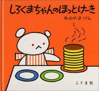 しろくまちゃんのほっとけーき(9784772100311)