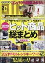 DIME (ダイム) 2021年 03月号 [雑誌]