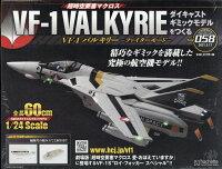 週刊 超時空要塞マクロス VF-1 バルキリーをつくる 2021年 3/17号 [雑誌]