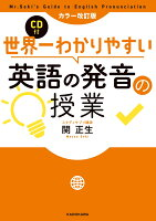 カラー改訂版 CD付 世界一わかりやすい英語の発音の授業