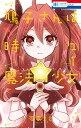 鳩子さんは時々魔法少女 1 (花とゆめコミックス) [ 可歌まと ]