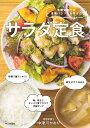 サラダ定食 [ 中津川かおり ]