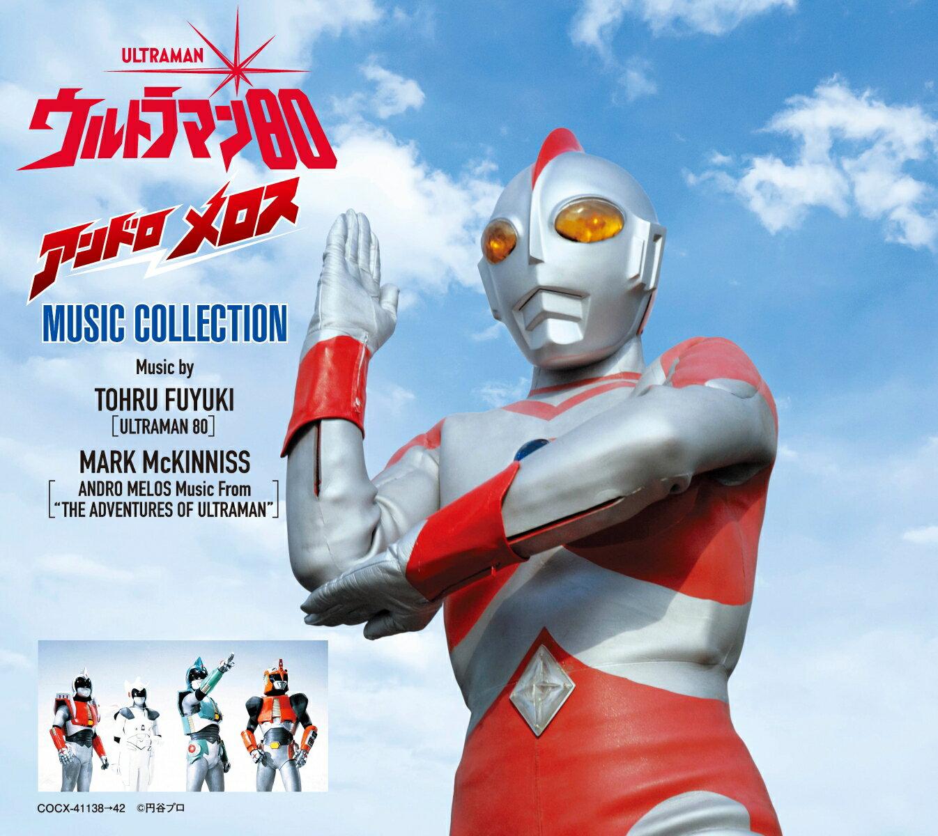 ウルトラマン80/アンドロメロス MUSIC COLLECTION画像