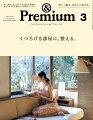 & Premium (アンド プレミアム) 2021年 03月号 [雑誌]