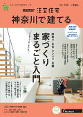 SUUMO注文住宅 神奈川で建てる 2021年 冬春号 [雑誌]