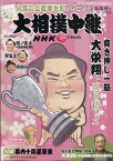 サンデー毎日増刊 NHK G-Media (エヌエイチケイ ジーメディア) 大相撲中継 春場所号 2021年 3/20号 [雑誌]