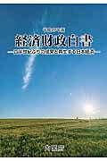 経済財政白書(平成27年版)