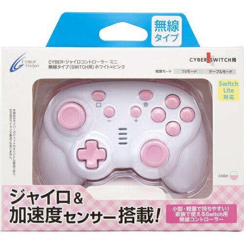 CYBER ・ ジャイロコントローラー ミニ 無線タイプ ( SWITCH 用) ホワイト × ピンク